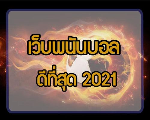เว็บพนันบอล 2021